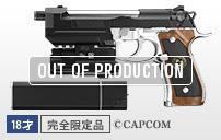 https://www.tokyo-marui.co.jp/appimg/product/p_new_171208151033.jpg