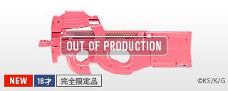 https://www.tokyo-marui.co.jp/appimg/product/p_new_190628140850.jpg