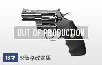 https://www.tokyo-marui.co.jp/appimg/product/p_new_190910171338.jpg