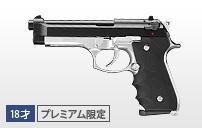 https://www.tokyo-marui.co.jp/appimg/product/p_old_120524135633.jpg