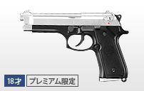 http://www.tokyo-marui.co.jp/appimg/product/p_old_120524135846.jpg