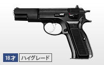 http://www.tokyo-marui.co.jp/appimg/product/p_old_120703154736.jpg