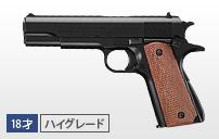 https://www.tokyo-marui.co.jp/appimg/product/p_old_120703160929.jpg