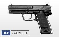 https://www.tokyo-marui.co.jp/appimg/product/p_old_140708093744.jpg