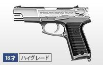 https://www.tokyo-marui.co.jp/appimg/product/p_old_140708100052.jpg