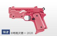 https://www.tokyo-marui.co.jp/appimg/product/p_old_200316130953.jpg