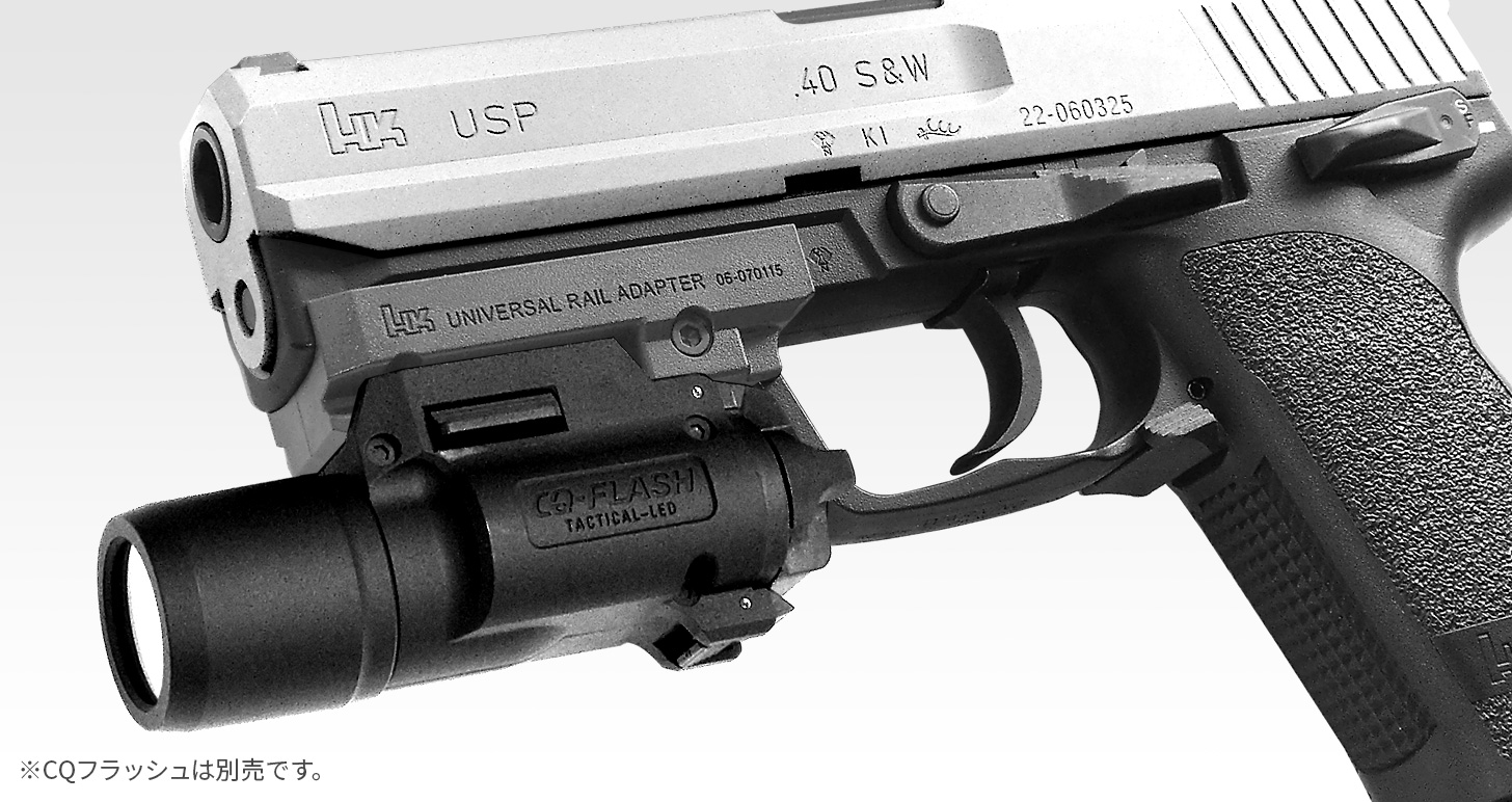 H&K USP シルバースライド