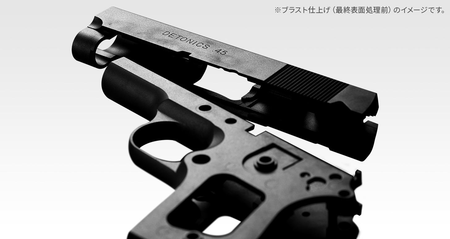 デトニクス.45 コンバットマスター
