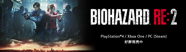 BIOHAZARD RE:2 Play Station®4 Xbox One PC(steam) 2019年1月25日(金)発売予定
