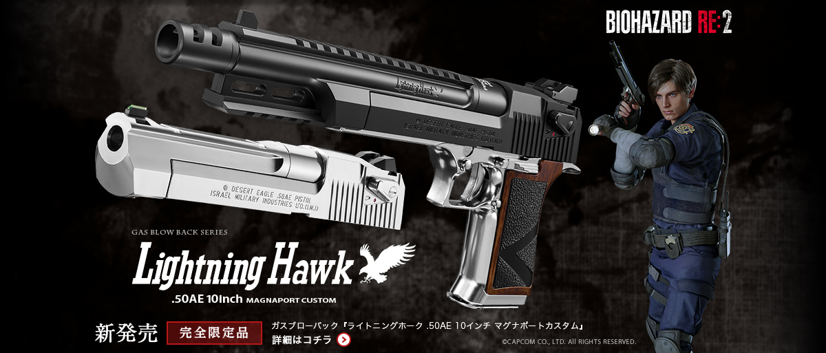 BIOHAZARD RE:2 Lightning Hawk 新発売 完全限定品 詳細はこちら ©CAPCOM CO., LTD. All RIGHTS RESERVED.
