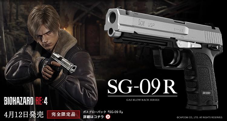 東京マルイ カプコン コラボレーション Biohazard Limited Edition 東京マルイ