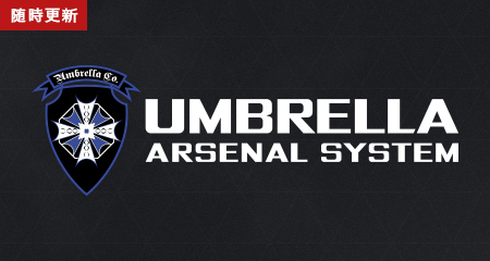 随時更新 UMBRELLA ARSENAL SYSTEM