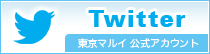 Twitter 東京マルイ公式アカウント