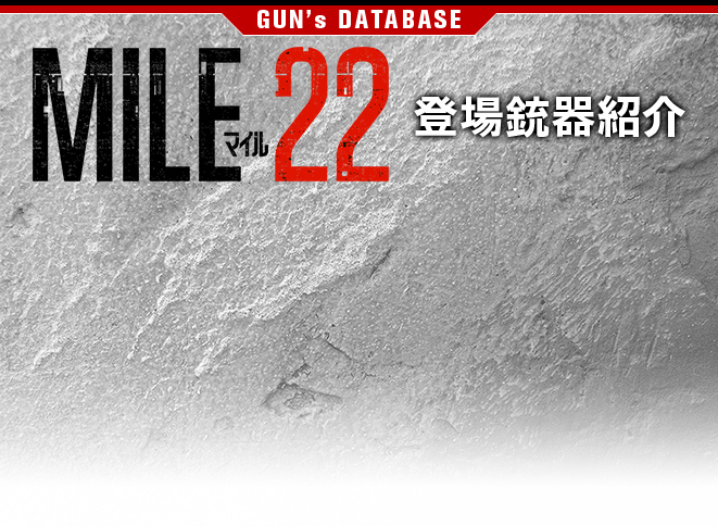 GUNS's DATABASE MILE22 登場銃器紹介
