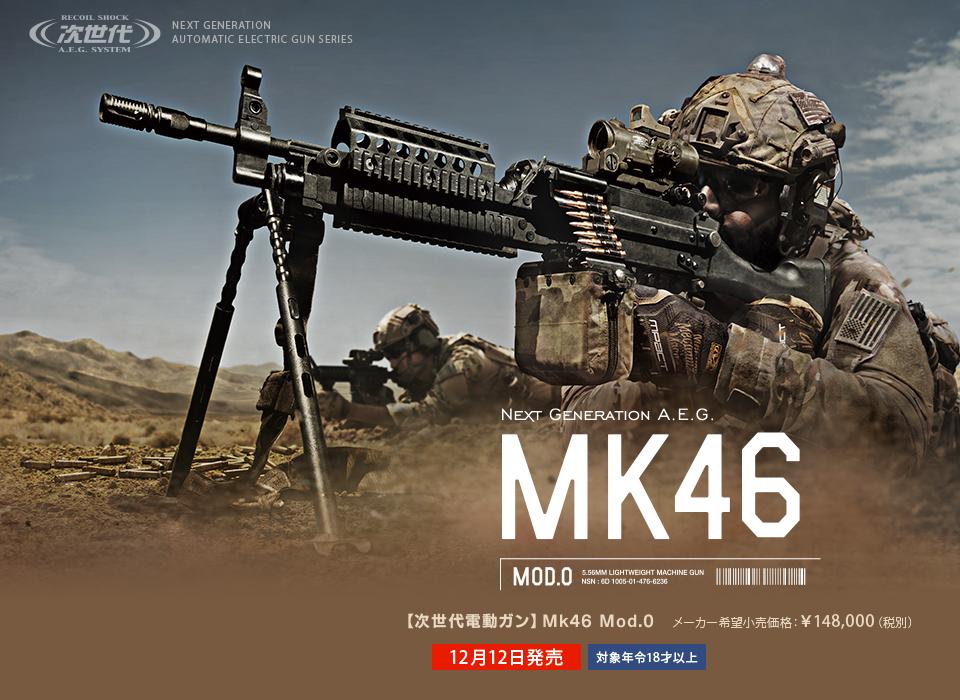 NEXT GENERATION AUTOMATIC ELECTRIC GUN SERIES 【次世代電動ガン】Mk46 Mod.0 メーカー希望小売価格:¥148,000(税別) 新発売 対象年令18才以上