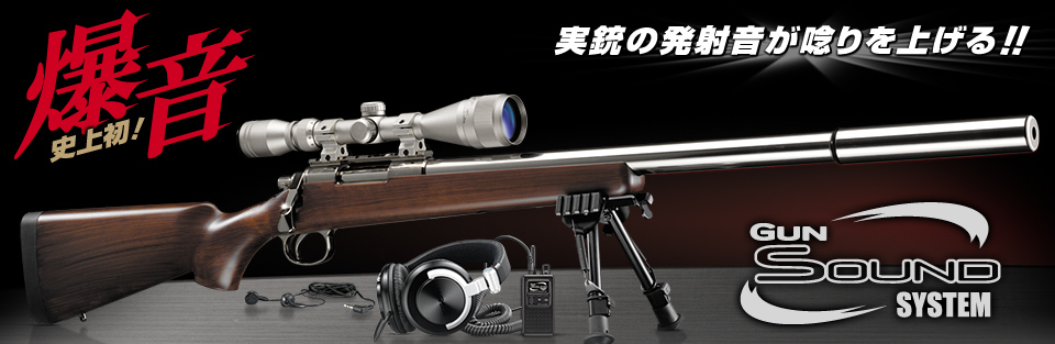 http://www.tokyo-marui.co.jp/products/gunsound/images/visual_gunsound_01.jpg